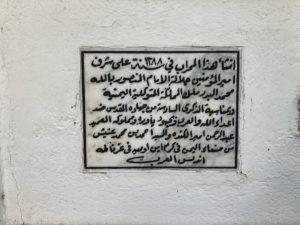 Carmen de Aben Humeya - Placa de mármol con inscripción en árabe